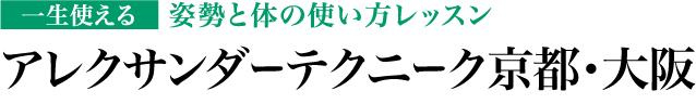 アレクサンダーテクニーク京都・大阪