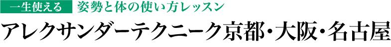 アレクサンダーテクニーク京都・大阪・名古屋